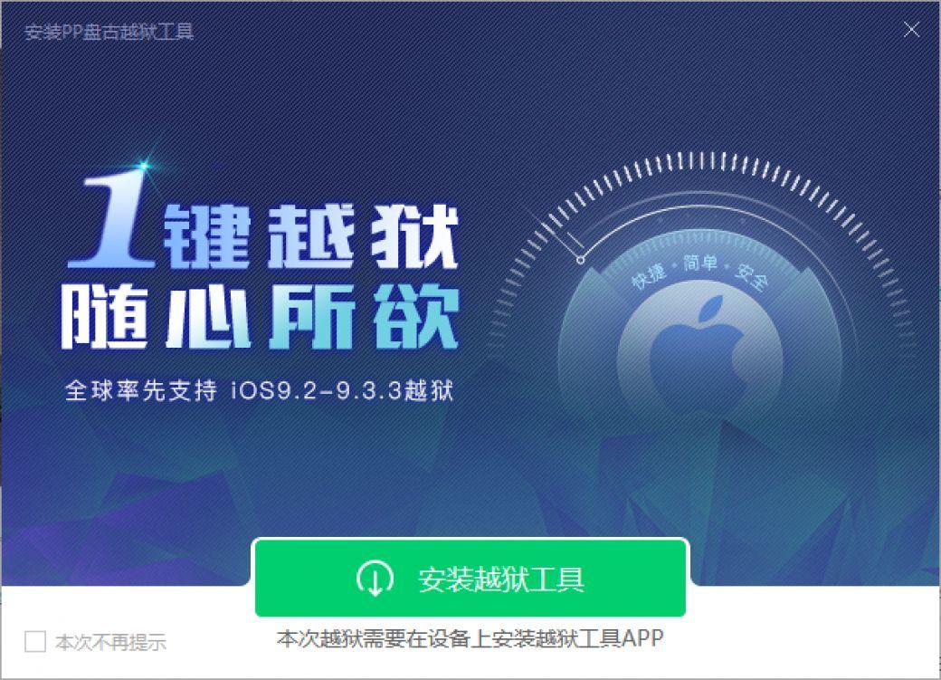 Le jailbreak d'iOS 9.3.3 est disponible !